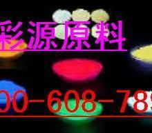 荧光颜料/荧光粉 厂家自产色母粒/色粉配色