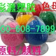 高温塑胶染料/荧光紫红/色母粒图片