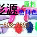 福建泉州塑胶颜料-113莹光梅红图片