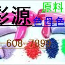 泉州/晋江 耐高温塑胶染料/塑胶配色,订制塑胶染料/塑胶配色批发