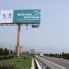 供应山西高速广告招商