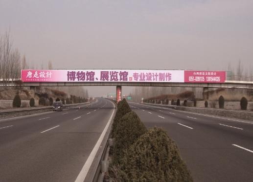 供应长晋高速公路广告