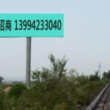 供应山西最大的高速公路广告公司