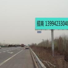 供应山西高速公路广告公司