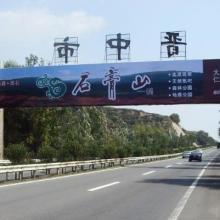 供应青银高速公路山西段广告
