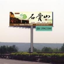 供应山西高速公路广告