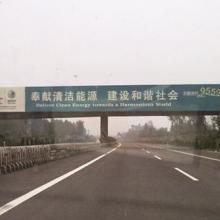 供应山西太原高速公路跨线桥广告