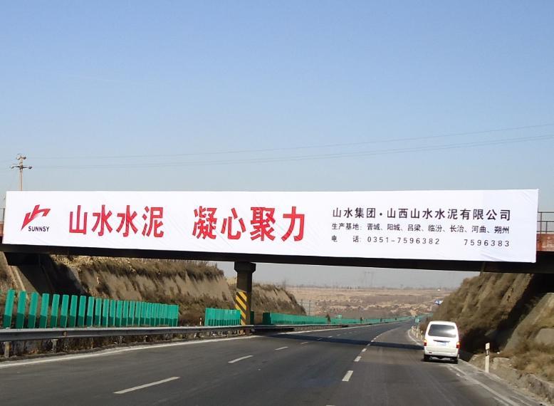 供应长治高速公路广告