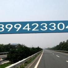 供应晋中高速公路广告