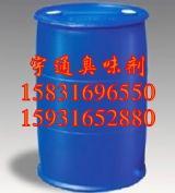 供应河南洛阳采暖锅炉臭味变色剂货到付款河南洛阳采暖锅炉臭味变色剂 批发