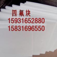 供應貴州聚四氟乙烯板材價格,四氟板材規格,工程樓梯建筑四氟樓梯板圖片