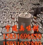 内蒙古臭味剂生产厂家图片