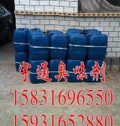 临沂市生产臭味剂原料厂家图片