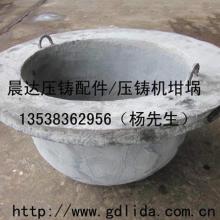 压铸机坩埚 18T-500T铸铁坩埚厂家 晨达五金专业铸造/值得信赖