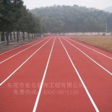 东莞桥头横沥200米300米400米跑道,企石谢岗透气型塑胶跑道施工图片