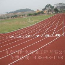 衡东200米塑胶跑道施工,祁东塑胶跑道承建公司,衡阳跑道施工