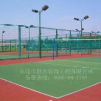 排球场建设标准