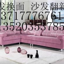 供应沙发维修沙发换面沙发加硬修理沙发批发
