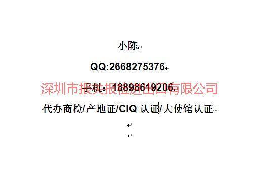 供应宁波塑料盒商检/浙江塑料杯商检/义乌塑料餐具/上海塑料餐盒商检报