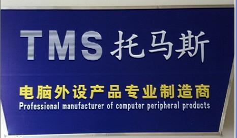 供应电脑周边产品批发厂家