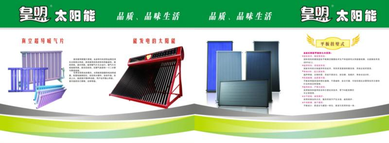 供应海南太阳能热水器生产 厂家 海南