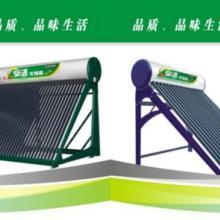供应太阳能热水器 太阳能热水器批发 太阳能热水器销售