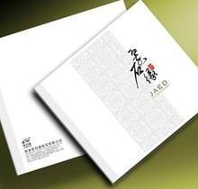 供应商业画册设计/中国风画册印刷