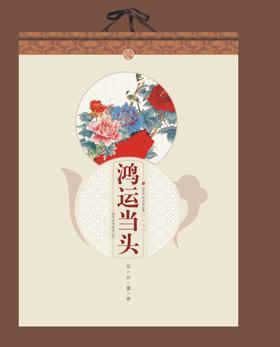 供应深圳台历批发商