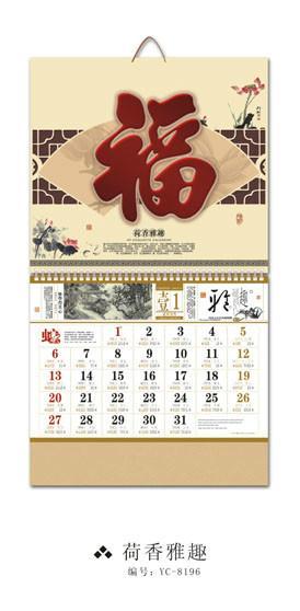 供应印刷专版台历-周历-福字吊牌