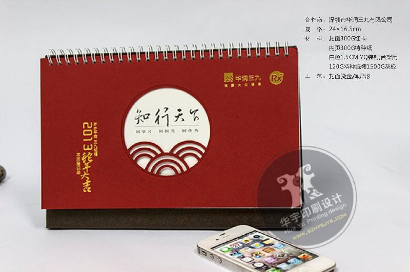 供应2014年专版台历设计 2014年专版台历印刷 马年专版台历