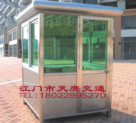 供应不锈钢保安亭GT-5原色