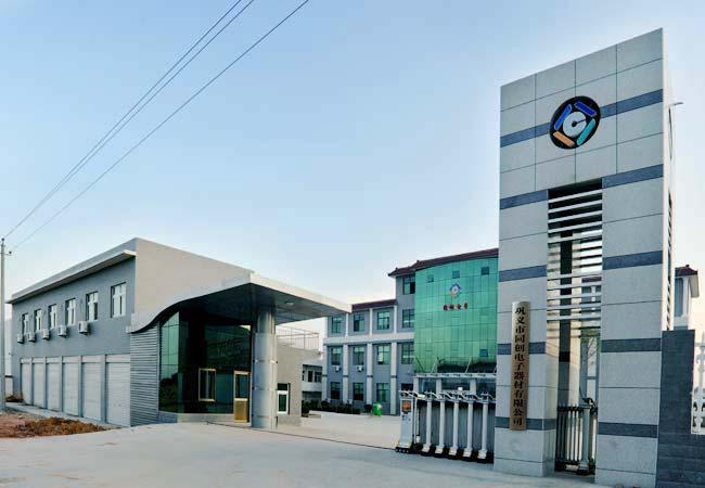 河南省巩义市同创电子器材有限公司