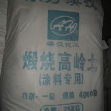 供应高岭土  北京高岭土   高岭土价格