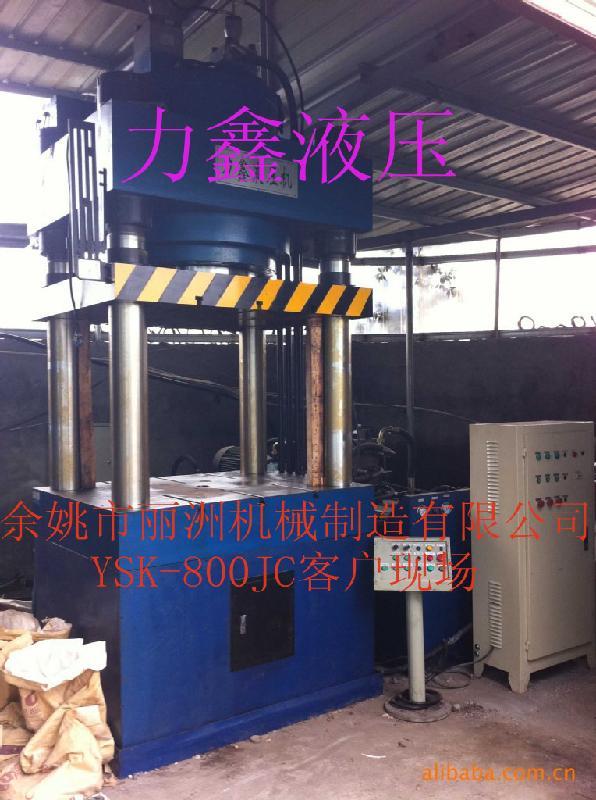 供应800吨快速四柱冷挤压油压机