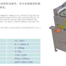 供应ZL-160C微电脑切带机(带压痕)
