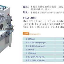 供应ZL-160E微电脑切带机