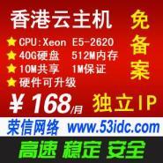 香港VPS云主机云服务器图片