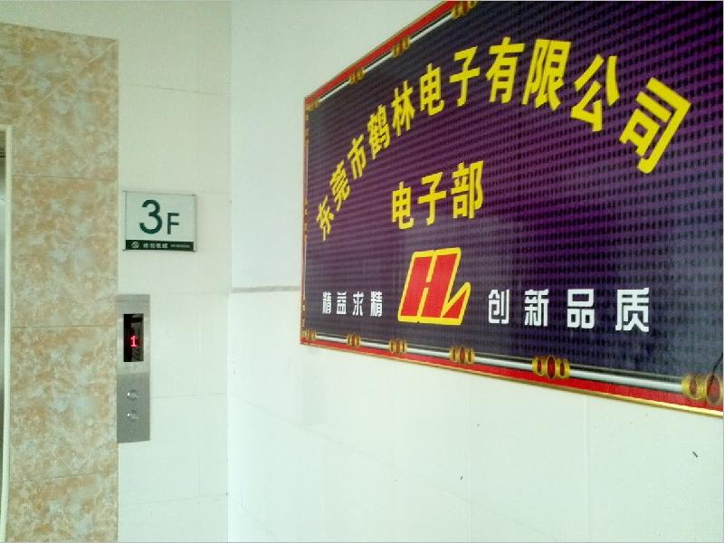 连接线东莞市鹤林电子有限公司