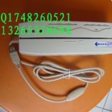 供应磁卡读写器SLE323