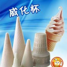 供应冰淇淋蛋筒供应威化杯供应