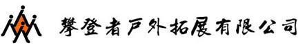 武汉户外运动有限公司