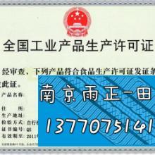 申请低压阀阀门生产许可证的细则