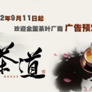 找茶叶网店代销安溪茶叶网站中国第图片