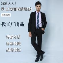 G2000男士西装批发修身竖纹黑色两扣商务职场西服套装