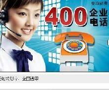 供应洛阳400电话一般是怎样的接听顺序