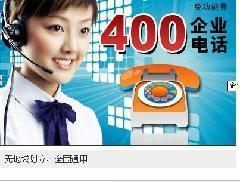 400电话呼叫中心图片/400电话呼叫中心样板图 (1)