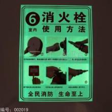 供应自发光消防应急疏散标志贴图片