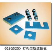 国标05G525钢梁打孔型压板图片