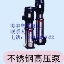 供应不锈钢高压泵厂家价格-消防资质-型号大全图片