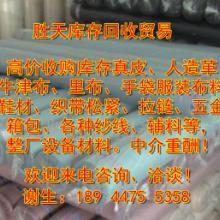 供应高价回收库存里布印花布收购里布18944755358图片